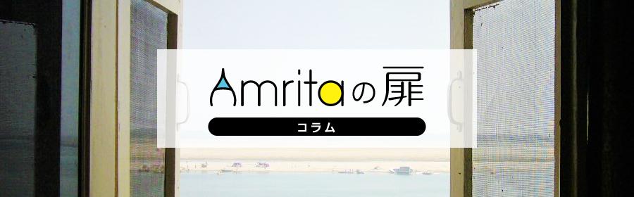 Amritaの扉
